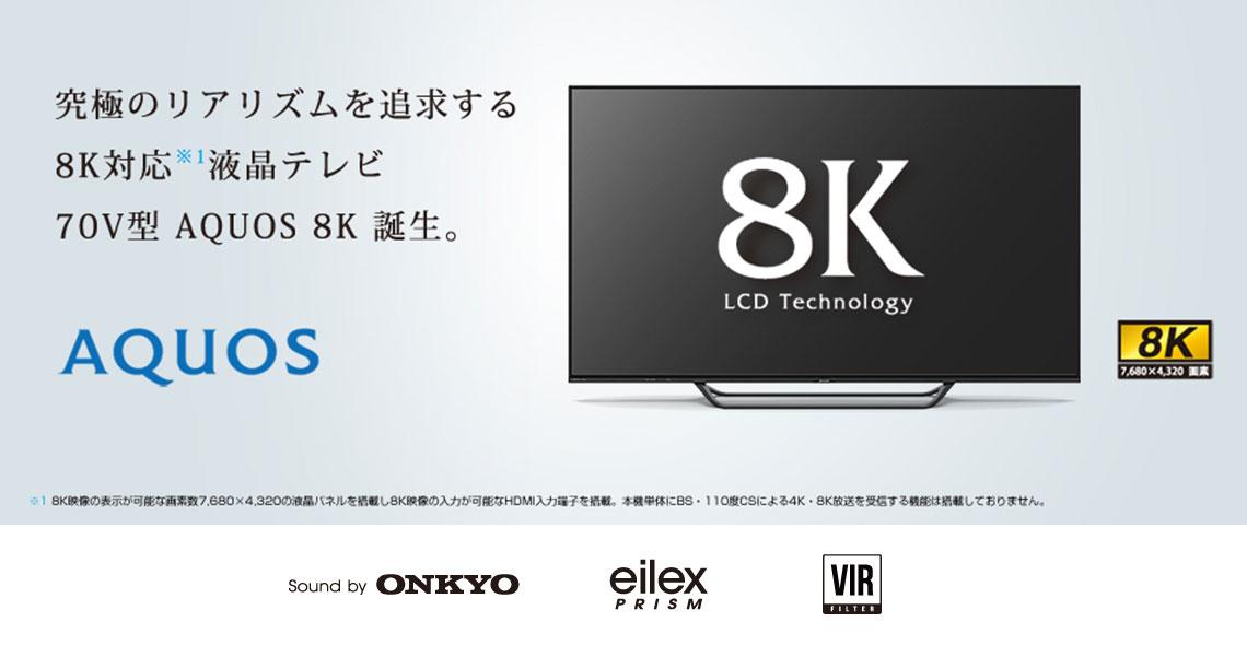 Sharp AQUOS 8K TV with Eilex PRISM and VIR Filter