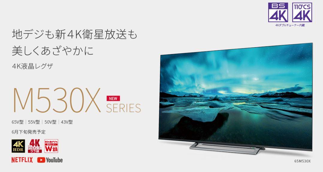 Toshiba REGZA M530X